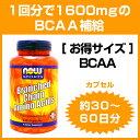 バリン・ロイシン・イソロイシン アミノ酸 ミックス サプリメント