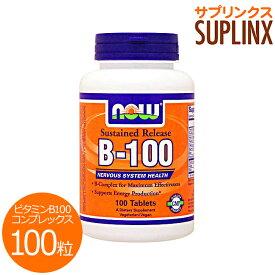 ビタミンB100 コンプレックス(タイムリリース型) 100粒[サプリメント/健康サプリ/サプリ/ビタミン/ビタミンB群/now/ナウ/栄養補助/栄養補助食品/アメリカ/国外/タブレット/サプリンクス/通販/楽天]