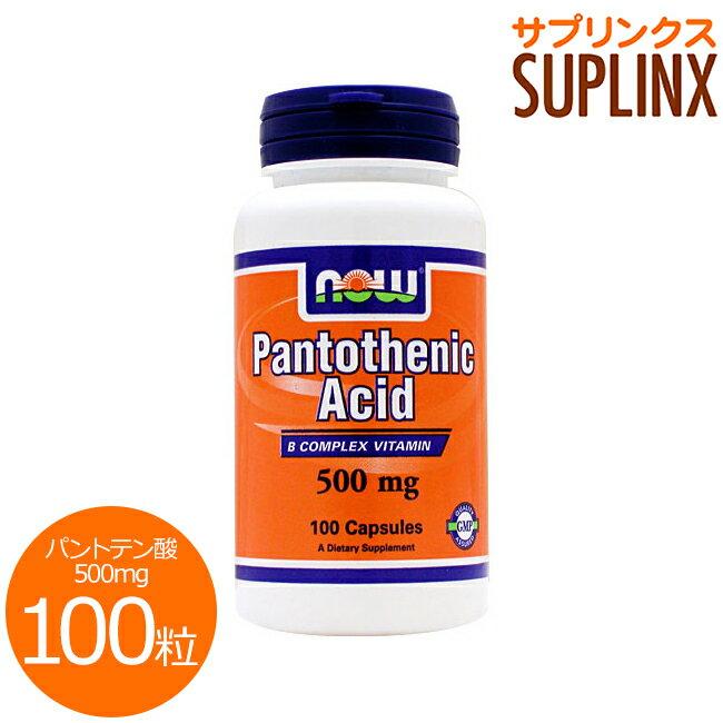 パントテン酸(ビタミンB5) 500mg 100粒[サプリメント/健康サプリ/サプリ/ビタミン/パントテン酸/now/ナウ/栄養補助/栄養補助食品/アメリカ/国外/カプセル/通販/楽天]
