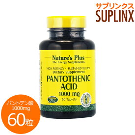 パントテン酸 (ビタミンB5) 1000mg (タイムリリース型) 60粒[サプリメント/健康サプリ/サプリ/ビタミン/パントテン酸/Nature'sPlus/ネイチャーズプラス/栄養補助/栄養補助食品/サプリンクス/]