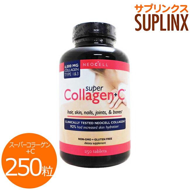 スーパーコラーゲン+C 250粒[サプリメント/美容サプリ/サプリ/コラーゲン/栄養補助/栄養補助食品/アメリカ/タブレット]