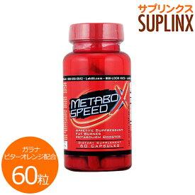 メタボスピードX(ガラナ/ビターオレンジ配合) 60粒[サプリメント/健康サプリ/サプリ/ガラナエキス/栄養補助/栄養補助食品/アメリカ/カプセル/サプリンクス]