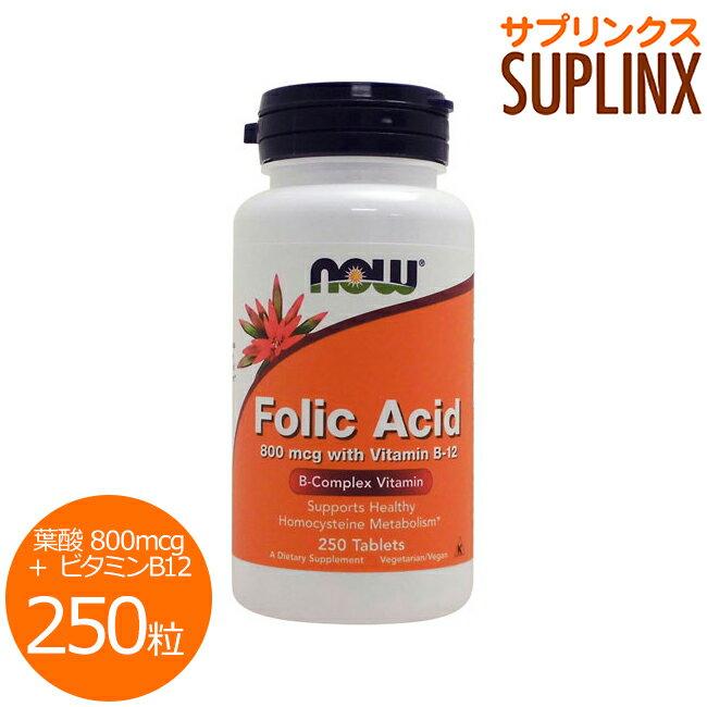 葉酸 800mcg + ビタミンB12 (モノグルタミン酸型葉酸) 250粒[サプリメント/健康サプリ/サプリ/ビタミン/葉酸/ビタミンM/now/ナウ/栄養補助/栄養補助食品/アメリカ/タブレット]