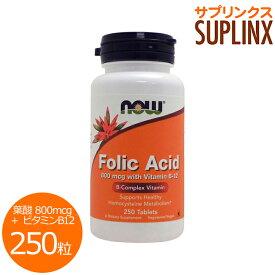 葉酸 800mcg + ビタミンB12 (モノグルタミン酸型葉酸) 250粒 サプリメント 健康サプリ サプリ ビタミン 葉酸 ビタミンM now ナウ 栄養補助 栄養補助食品 アメリカ タブレット ビタミンB9・葉酸