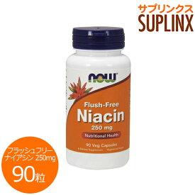 フラッシュフリー ナイアシン(ビタミンB3)250mg 90粒[サプリメント/健康サプリ/サプリ/ビタミン/ナイアシン/now/ナウ/栄養補助/栄養補助食品/アメリカ/カプセル/サプリンクス] ビタミンB3・ナイアシン