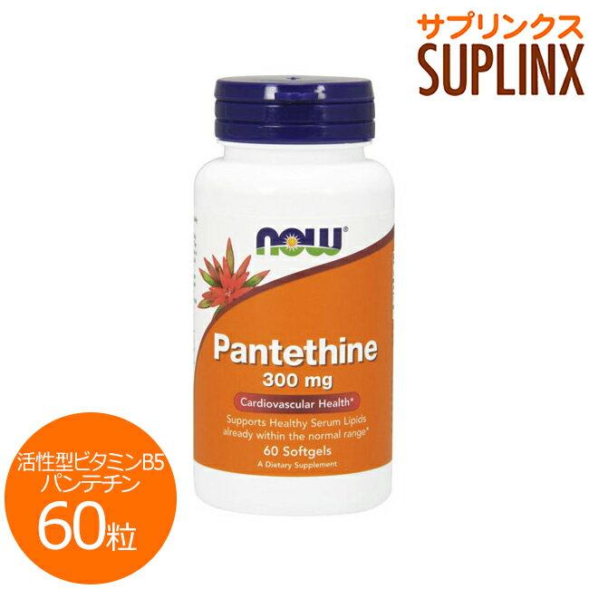 活性型ビタミンB5 パンテチン(コエンザイムA) 60粒 [ダイエット・健康/サプリメント/健康サプリ/ビタミン類/パントテン酸配合/NOW/ナウ/サプリンクス]