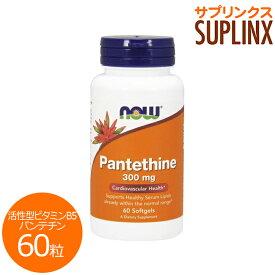 活性型ビタミンB5 パンテチン(コエンザイムA) 60粒[ダイエット・健康/サプリメント/健康サプリ/ビタミン類/パントテン酸配合/NOW/ナウ/サプリンクス] ビタミンB5・パントテン酸