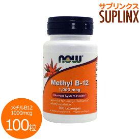 メチルB12(ビタミンB12) 1000mcg 100粒[サプリメント/健康サプリ/サプリ/ビタミン/ビタミンB12/now/ナウ/栄養補助/栄養補助食品/アメリカ/トローチ]