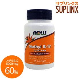 メチルB12(ビタミンB12 葉酸配合) 5000mcg 60粒 サプリメント 健康サプリ サプリ ビタミン 葉酸 ビタミンM now ナウ 栄養補助 栄養補助食品 アメリカ トローチ ビタミンB9・葉酸
