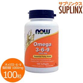 植物性オメガ3・6・9脂肪酸 1000mg(必須脂肪酸ミックス)100粒 [サプリメント/健康サプリ/サプリ/DHA/EPA/now/ナウ/栄養補助/栄養補助食品/アメリカ/ソフトジェル/サプリンクス]