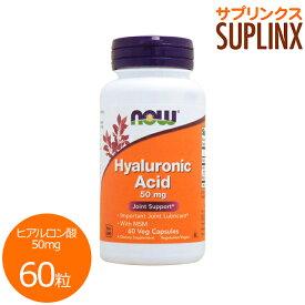 ヒアルロン酸 50mg (MSM配合) 60粒 サプリメント 美容サプリ サプリ ヒアルロン酸 now ナウ 栄養補助 栄養補助食品 アメリカ カプセル サプリンクス