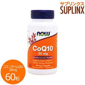 コエンザイムQ10(CoQ10) 30mg 60粒 サプリメント 美容サプリ サプリ コエンザイムQ10 now ナウ 栄養補助 栄養補助食品 アメリカ カプセル サプリンクス