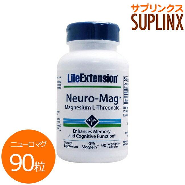 ニューロマグ Lトレオン酸マグネシウム 90粒[ダイエット・健康/サプリメント/健康サプリ/ミネラル類/マグネシウム配合/Life Extension/ライフエクステンション/サプリンクス]