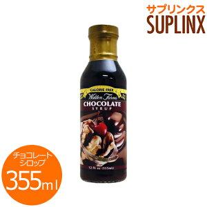ウォルデンファームス チョコレートシロップ(ノンカロリー) 355ml 調味料