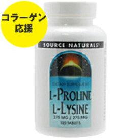 お得サイズ Lプロリン 275mg&Lリジン 275mg 120粒 アミノ酸