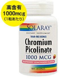 クロミウムピコリネート 1000mcg 100粒 サプリメント 健康サプリ サプリ ミネラル クロム SOLARAY ソラレー 栄養補助 栄養補助食品 アメリカ トローチ サプリンクス