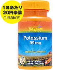 カリウム 99mg 90粒(アミノ酸結合) サプリメント 健康サプリ サプリ ミネラル カリウム 栄養補助 栄養補助食品 アメリカ タブレット