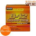 ショット ビタミンB12 10000mcg 濃縮リキッド 15ml × 12本入り[サプリメント/健康サプリ/サプリ/ビタミン/ビタミンB1…