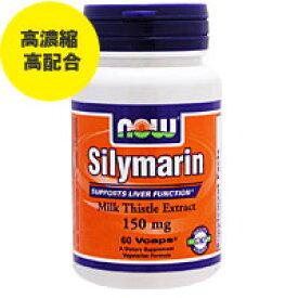 シリマリン 150mg 60粒(マリアアザミエキス&ウコン) サプリメント 健康サプリ サプリ ウコン now ナウ 栄養補助 栄養補助食品 アメリカ カプセル サプリンクス
