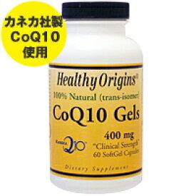 コエンザイムQ10(CoQ10)400mg 60粒 サプリメント 美容サプリ サプリ コエンザイムQ10 栄養補助 栄養補助食品 アメリカ ソフトジェル サプリンクス