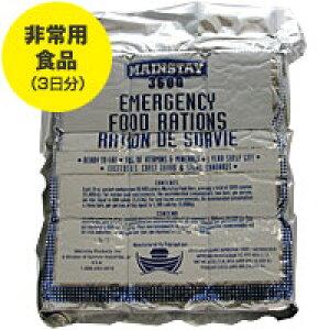 メインステイ エマージェンシー フード (非常用食品 3日分) 防災関連グッズ 保存食 菓子 サプリンクス