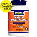 [ お得サイズ ] ナチュラル ベータカロテン 25000IU 180粒[サプリメント/健康サプリ/サプリ/ビタミン/ベータカロチン/…