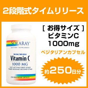 [ お得サイズ ] ビタミンC 1000mg(2段階タイムリリース型) 250粒[ダイエット・健康/サプリメント/健康サプリ/ビタミン類/ビタミンC配合/Solaray/ソラレー/サプリンクス]