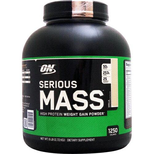 [ 大容量2.72kg ] シリアスマス ウェイトゲイナー ※バニラ【weight gainer】