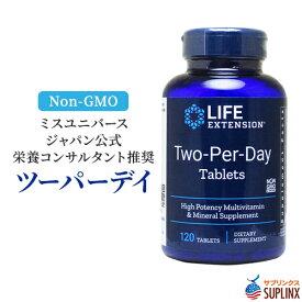 ツーパーデイ タブレット(鉄抜きマルチビタミン&ミネラル) 120粒 マルチビタミン ビタミン ミネラル サプリ サプリメント 健康