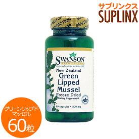 ニュージーランド グリーンリップドマッセル(緑イ貝) 60粒 ダイエット・健康 サプリメント 健康サプリ ミネラル類 ミネラル類配合 ロコモ Swanson スワンソン サプリンクス