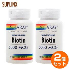 【2個セット】ビオチン(ビタミンH)5000mcg 60粒(約60日分でお得!2段階タイムリリース型)054-43546 ビタミンB7・ビオチン