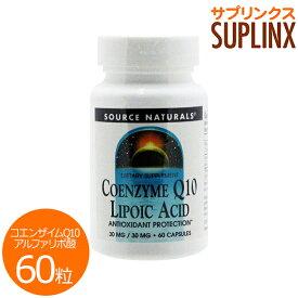 コエンザイムQ10&アルファリポ酸 30mg 30mg サプリメント 美容サプリ サプリ コエンザイムQ10 栄養補助 栄養補助食品 アメリカ カプセル