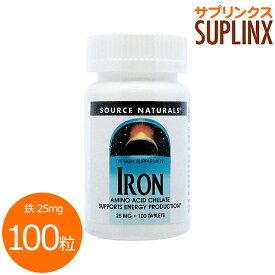 鉄(アミノ酸結合) 25mg 100粒 サプリメント 健康サプリ サプリ ミネラル 鉄 鉄 栄養補助 栄養補助食品 アメリカ タブレット サプリンクス