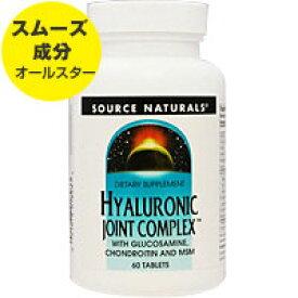 ヒアルロン酸 ジョイント コンプレックス (グルコサミン コンドロイチン MSM配合) 60粒 サプリメント 美容サプリ サプリ ヒアルロン酸 グルコサミン 栄養補助 栄養補助食品 アメリカ サプリンクス