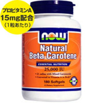 The great size, natural beta-carotene 25,000 IU 180 grain [supplements /  Health Supplement / supplement / vitamin / beta carotene / beta-carotene /