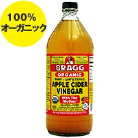 Bragg アップルサイダービネガー(リンゴ酢) 946ml 健康食品 栄養 健康ドリンク サプリンクス 通販 楽天 栄養・健康ドリンク