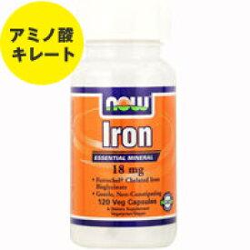鉄 18mg 120粒[サプリメント/健康サプリ/サプリ/ミネラル/鉄/now/ナウ/栄養補助/栄養補助食品/アメリカ/カプセル]