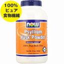 サイリウムハスク(オオバコ外皮)パウダー 340g[サプリメント/健康サプリ/サプリ/植物/ハーブ/now/ナウ/栄養補助/栄…