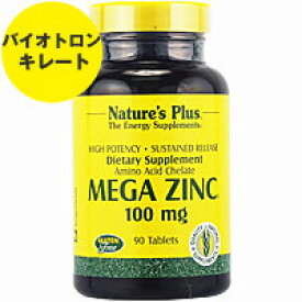 メガジンク 100mg (亜鉛/タイムリリース型) 90粒[サプリメント/健康サプリ/サプリ/ミネラル/亜鉛/亜鉛補給サプリ/Nature'sPlus/ネイチャーズプラス/栄養補助/栄養補助食品/アメリカ/タブレット]