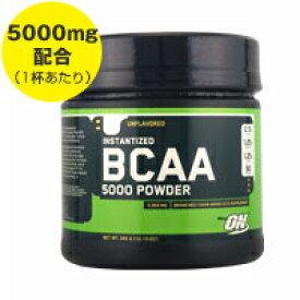 【正規品】インスタントBCAA 5000 パウダー(分岐鎖アミノ酸) 345g オプティマム オプチマム