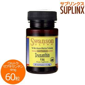 ウルトラ ゼアキサンチン 4mg 60粒 サプリメント 健康サプリ サプリ 栄養補助 栄養補助食品 アメリカ ソフトジェル