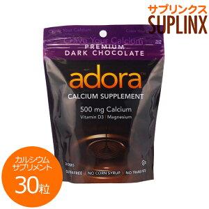 アドラ カルシウムサプリメント ダークチョコレート 30粒