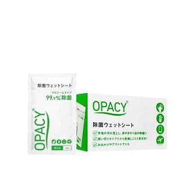 オパシー 除菌ウェットシート20枚 6箱セット※オパシー・除菌ウェットシートは、アルコールタイプの除菌ウェットシートです。