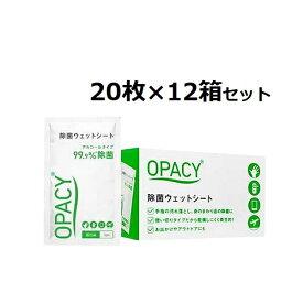 オパシー 除菌ウェットシート20枚 12箱セット※オパシー・除菌ウェットシートは、アルコールタイプの除菌ウェットシートです。