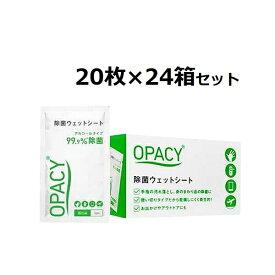 オパシー 除菌ウェットシート20枚 24箱セット※オパシー・除菌ウェットシートは、アルコールタイプの除菌ウェットシートです。