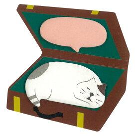 【メール便対応!!送料170円】DECOLE デコレ トランク猫ふせん うとうと三毛猫
