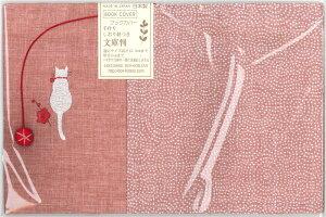 【メール便またはゆうメール 送料200円】ドン・ヒラノ - 和モダンな猫刺繍ブックカバー文庫版 梅ねこ (ピンク)