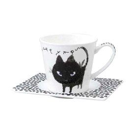 小倉陶器 Shinzi katoh Quiqui Black Nekoコーヒー碗皿 74007