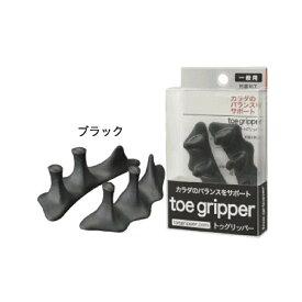 【ゆうメール便送料無料!!】ガルボプランニング 大山式 toe gripper トゥーグリッパー