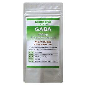 ギャバ (GABA) 60日分 1日200mg 国産 サプリメント